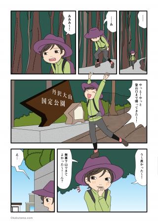 単独登山デビュー(31)大倉バス停に戻ってきた