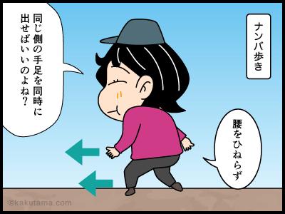 ナンバ歩きに関する4コマ漫画2
