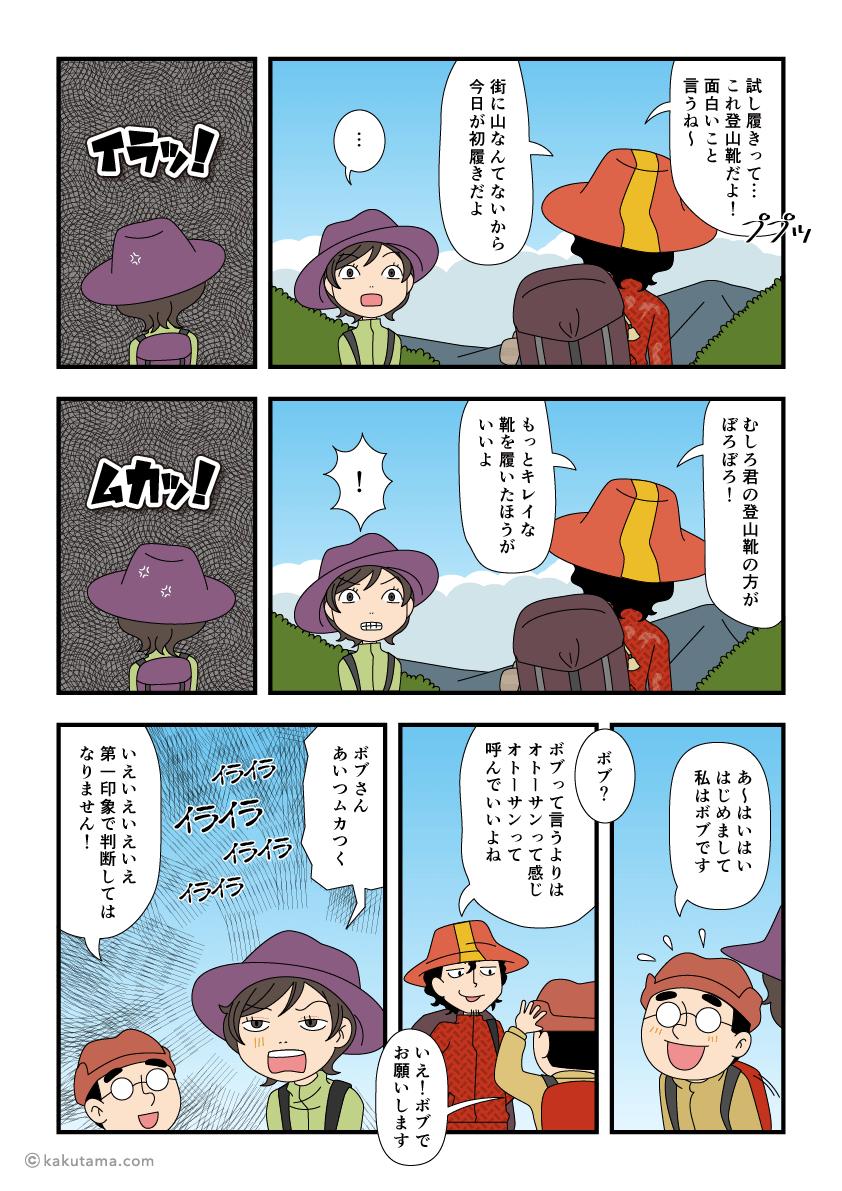 山飯登山02-意識高い系初心者の漫画2