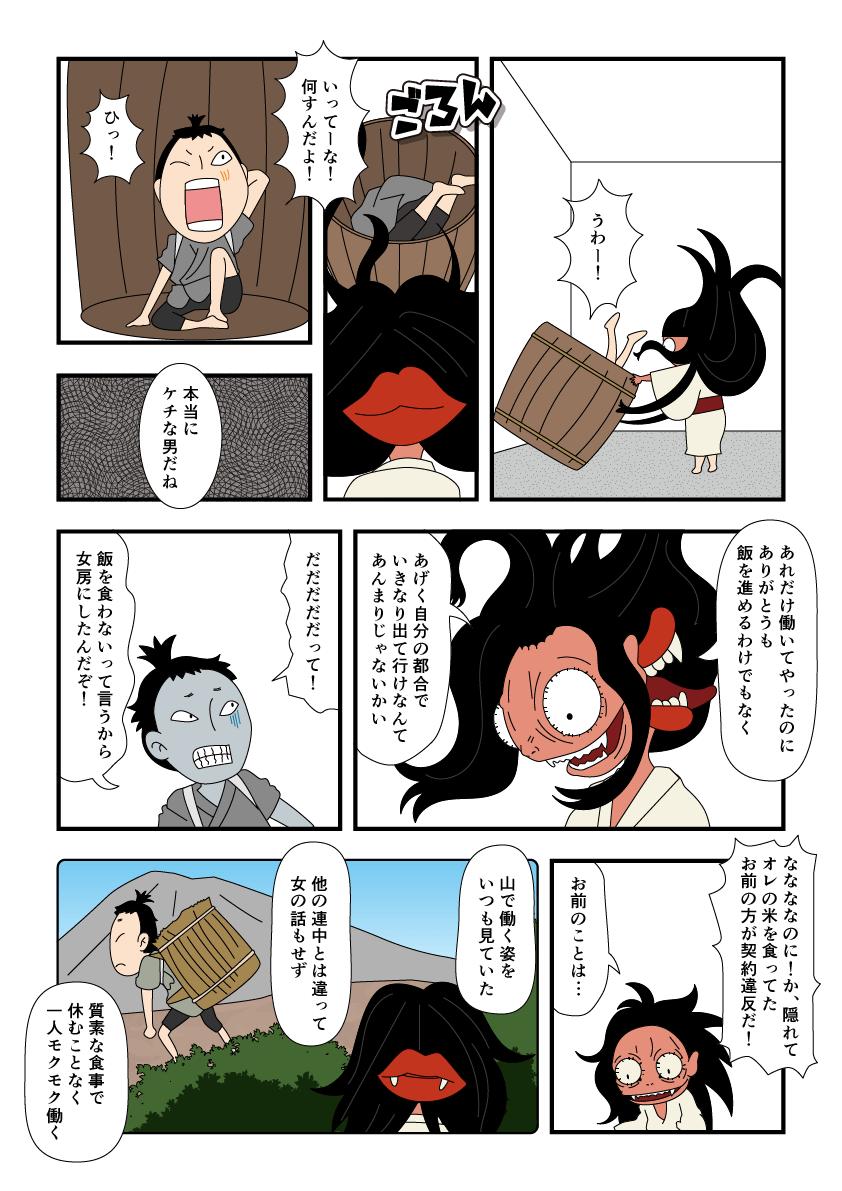 くわず女房が実は山姥だった漫画2