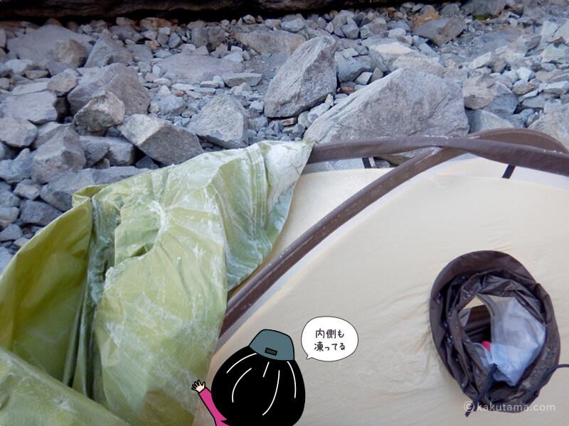 テント撤収作業