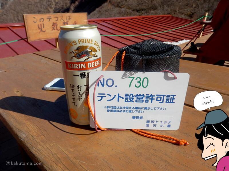 テント設営許可書とビール