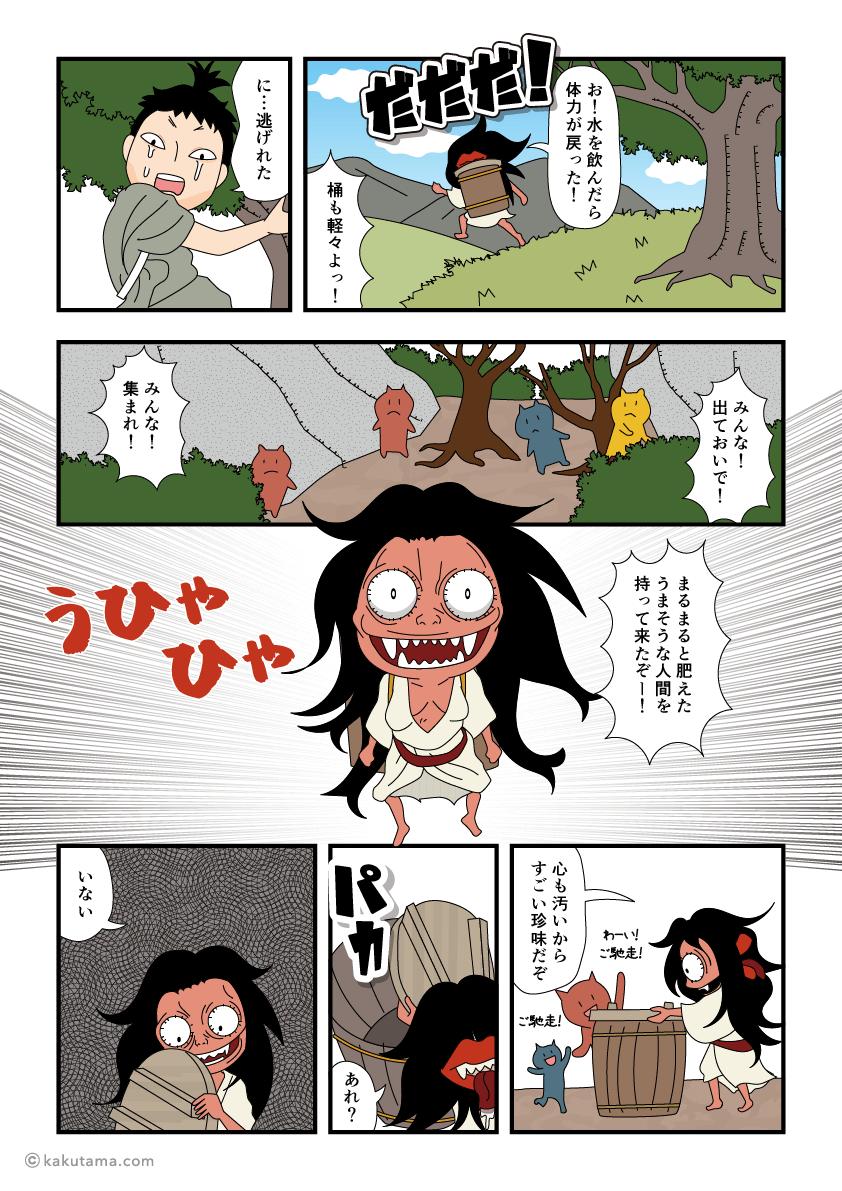 山姥に背負われて連れ去られていく漫画3