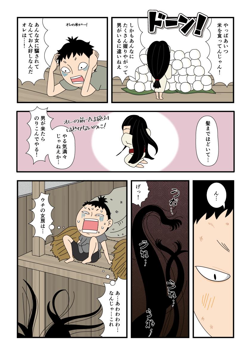 嫁が隠れてご飯を食べているかを調べる漫画3