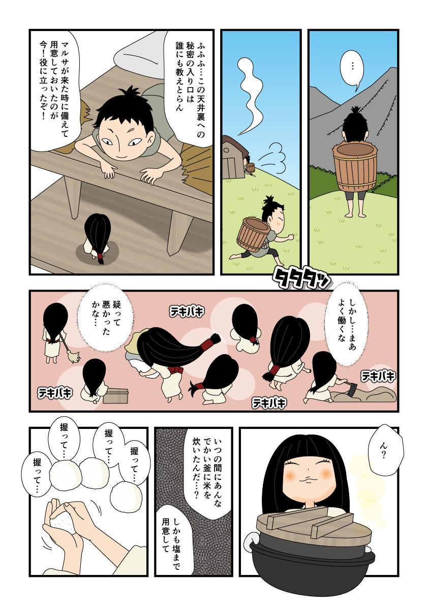嫁が隠れてご飯を食べているかを調べる漫画2