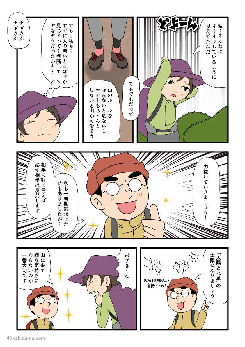 登山マナー厳守したい漫画3