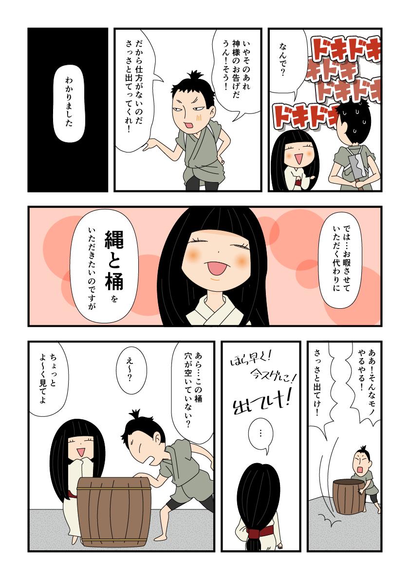 くわず女房の本当の姿を見てしまう漫画3
