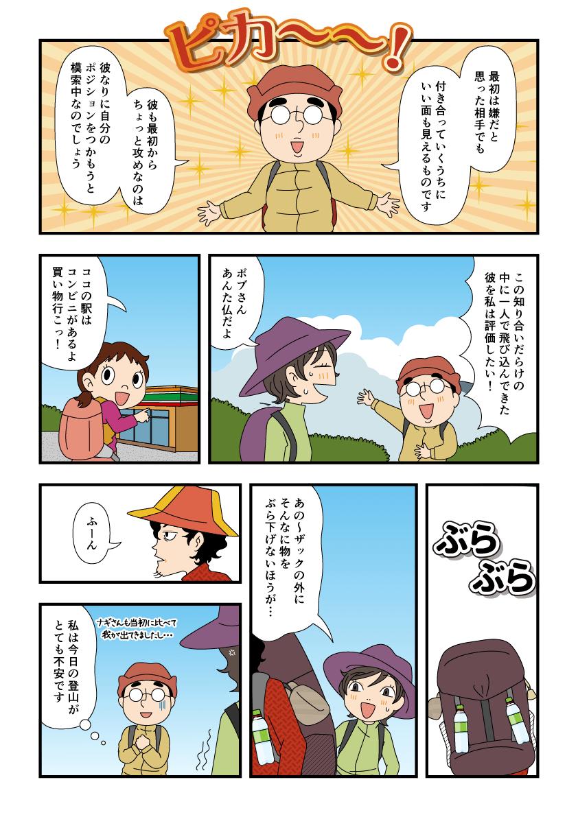 山飯登山02-意識高い系初心者の漫画3