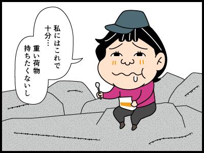アルファ米に関する4コマ漫画3