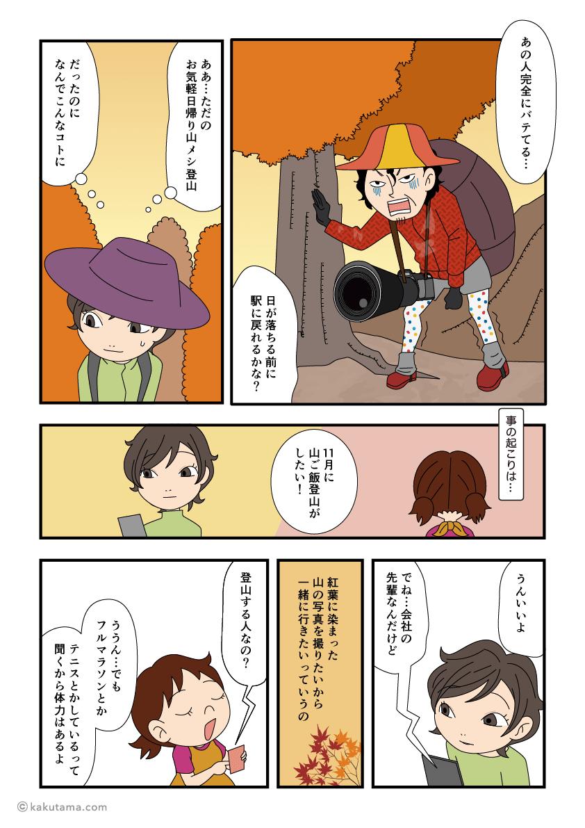 登山中にトラブルに合ってどうしようかと考えている漫画2
