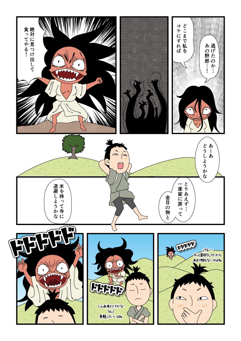くわず女房の山姥に捕まった漫画1