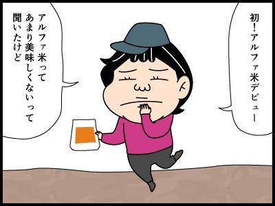アルファ米に関する4コマ漫画1