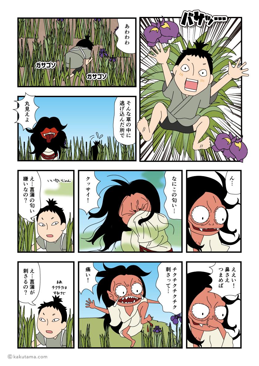 くわず女房の山姥に捕まった漫画3
