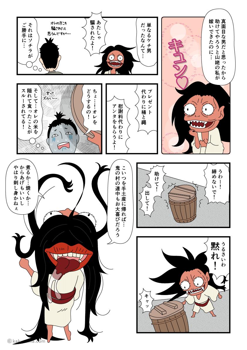 くわず女房が実は山姥だった漫画3