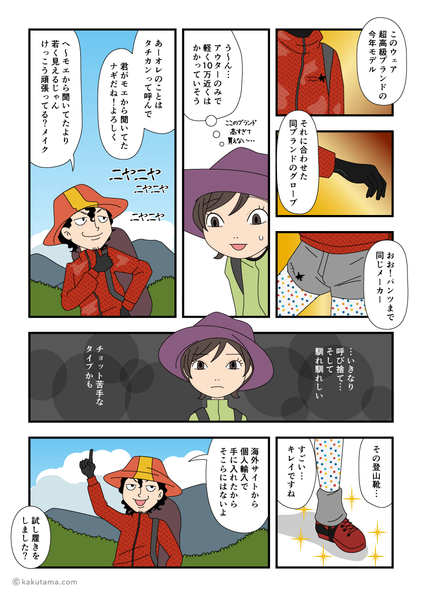 山飯登山02-意識高い系初心者の漫画1