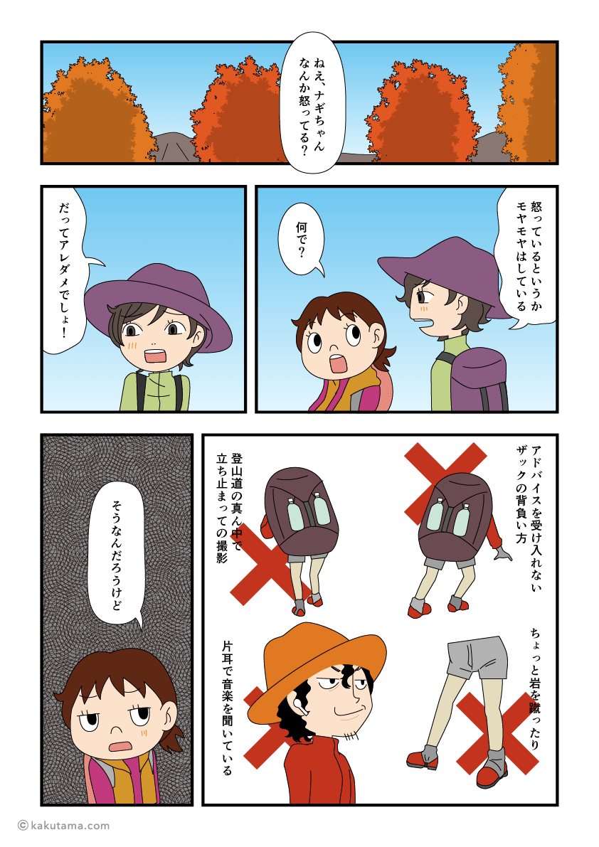 登山マナー厳守したい漫画1