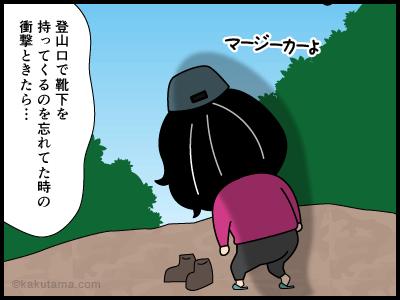 登山靴下にまつわる4コマ漫画3