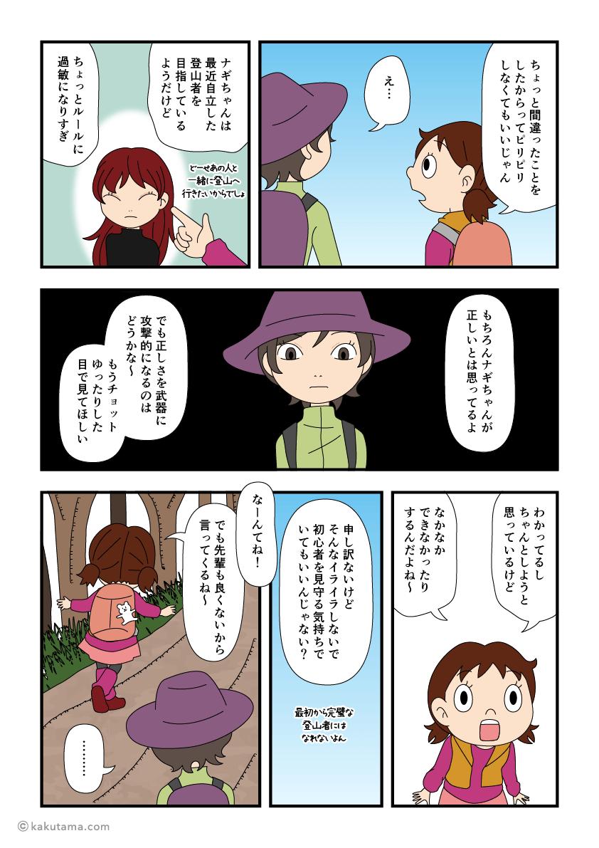登山マナー厳守したい漫画2