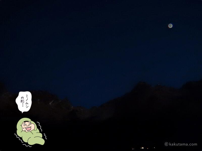 寒いテント泊の夜