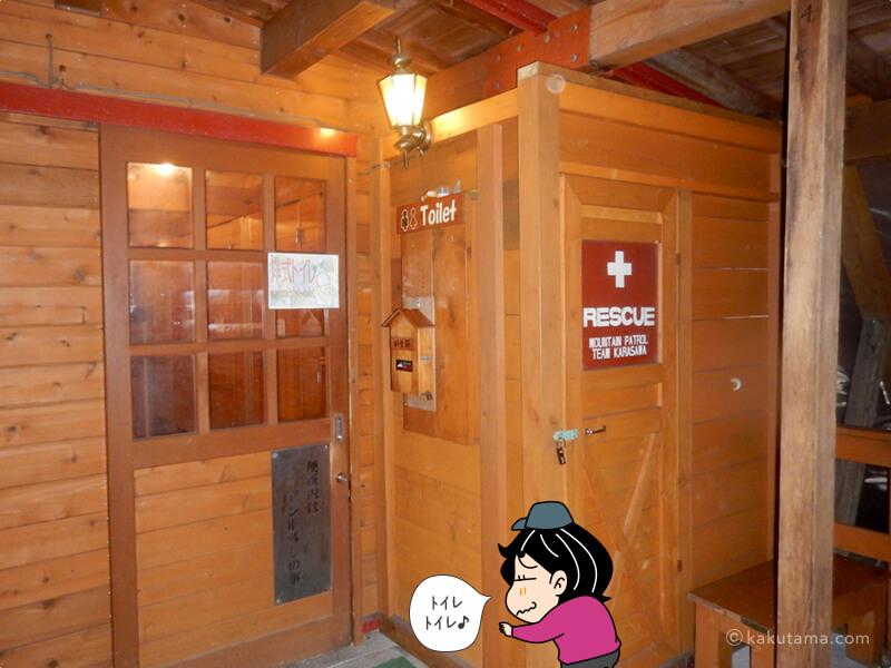 涸沢ヒュッテのトイレ