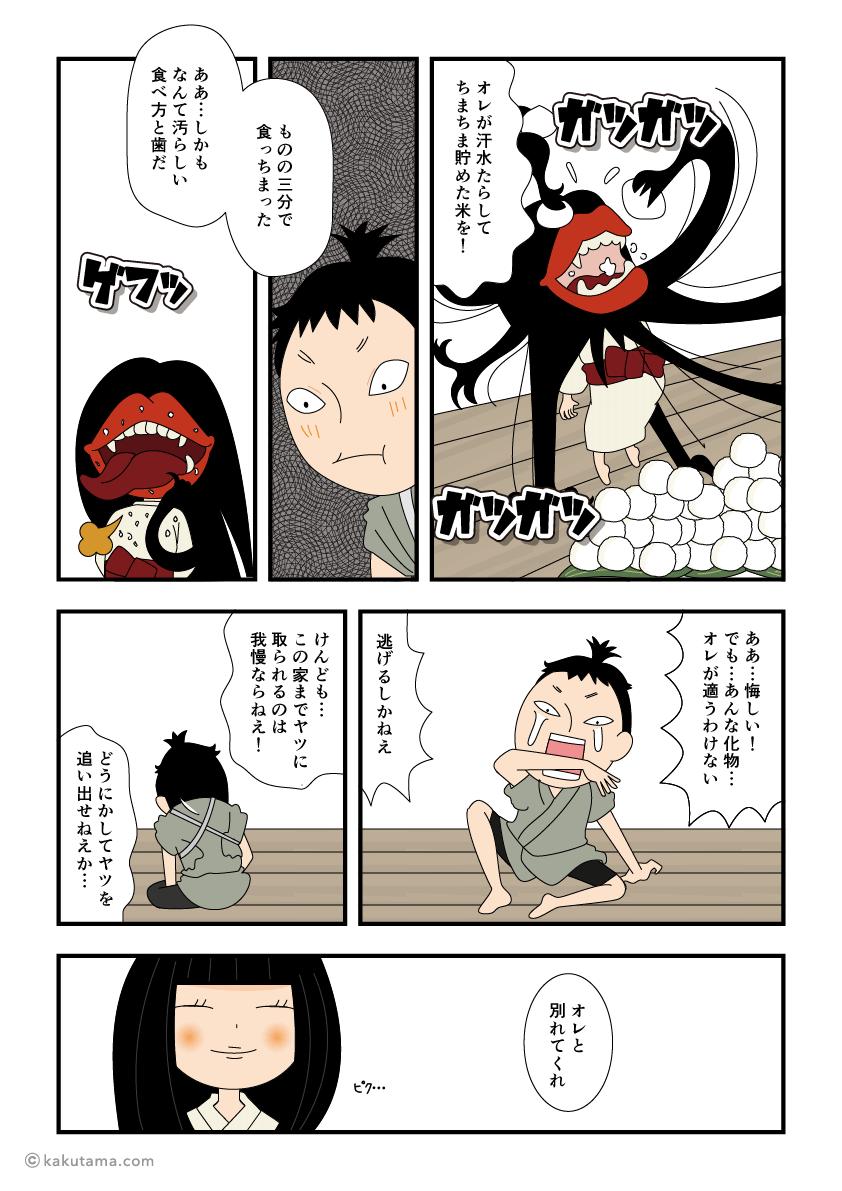 くわず女房の本当の姿を見てしまう漫画2