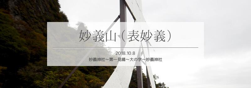妙義山タイトル