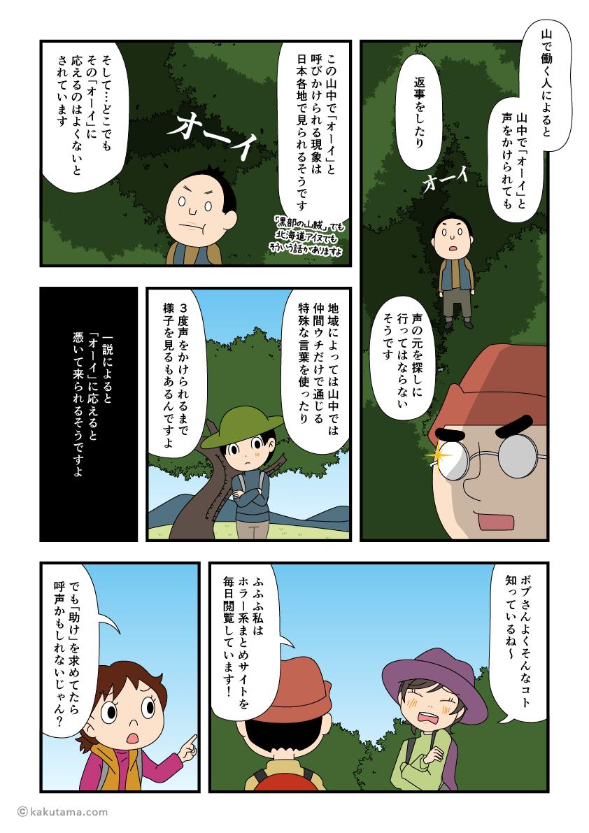 山のどこからか聞こえる「オーイ」の声(後編)1の漫画