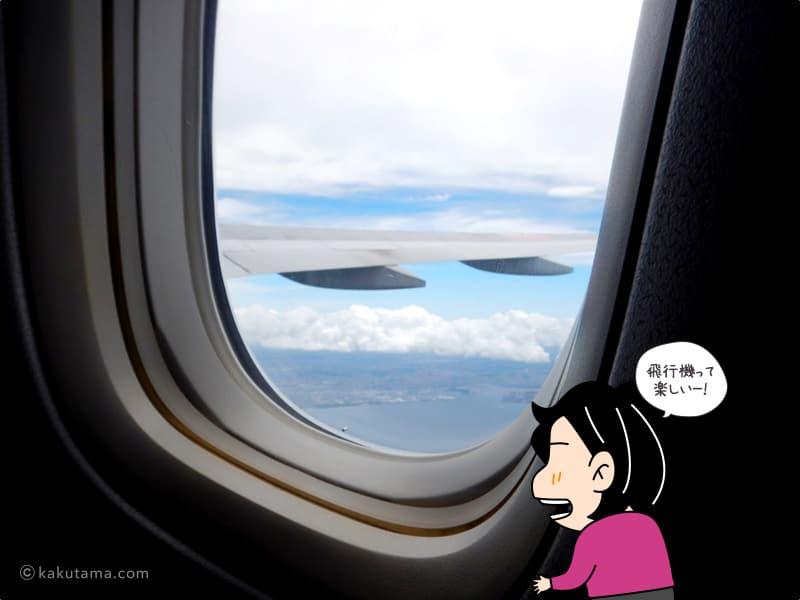 飛行機から空を見る