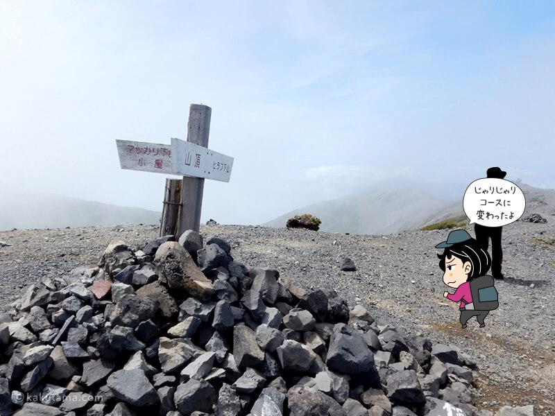羊蹄山山頂の道標