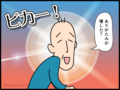 「御来光」に関する4コマ漫画4