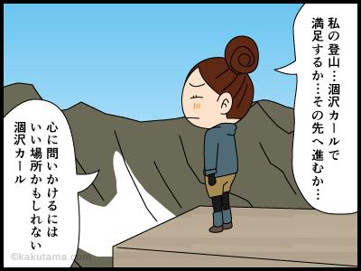 涸沢カールにまつわる4コマ漫画_4