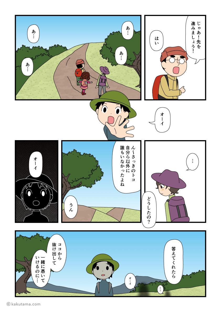 山のどこからか聞こえる「オーイ」の声(後編)3の漫画
