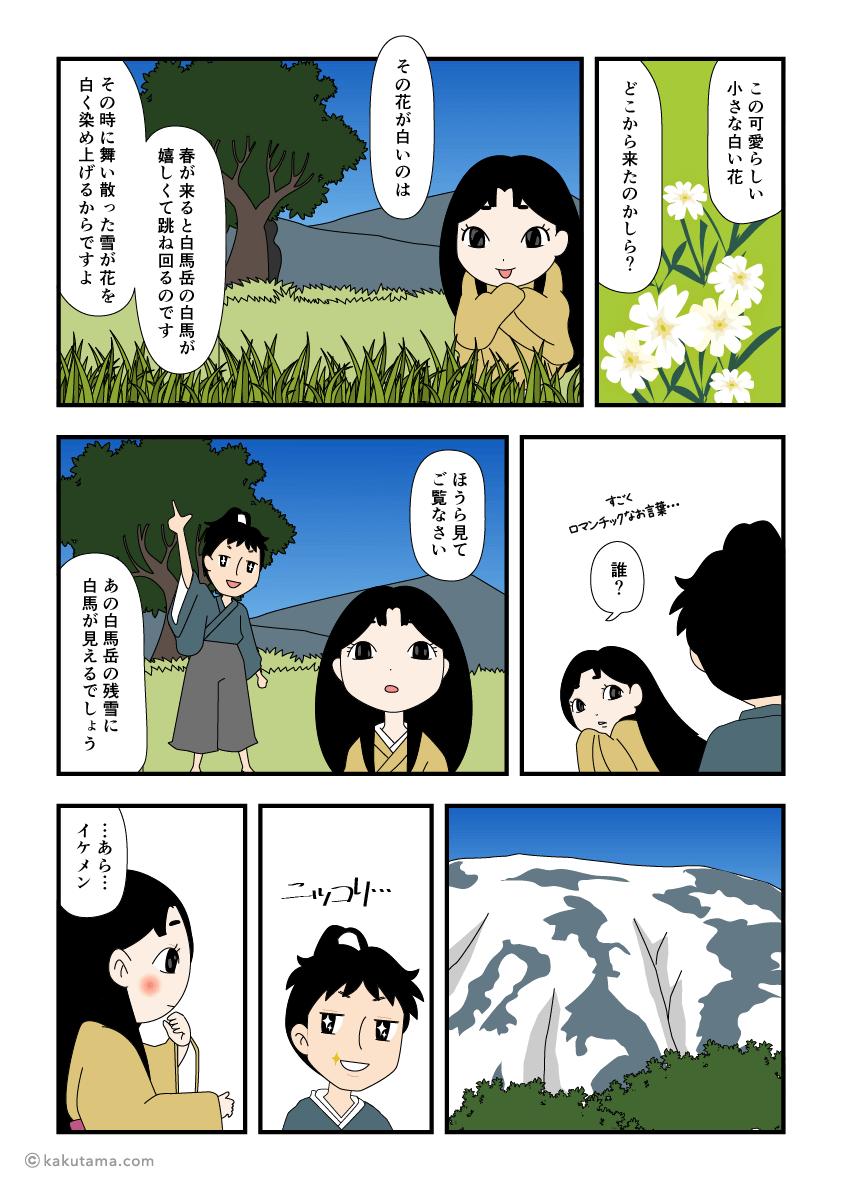 白馬岳の白馬と花の伝説を語る男の漫画
