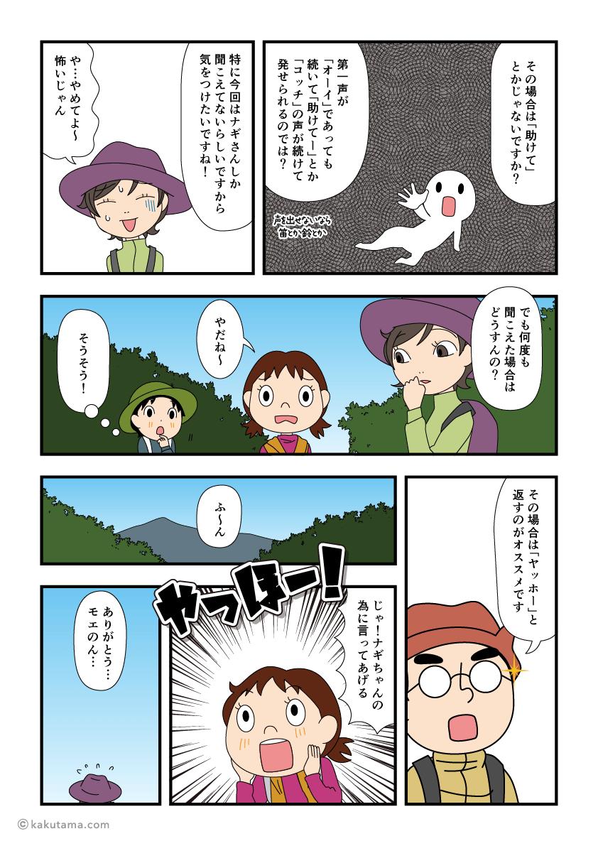 山のどこからか聞こえる「オーイ」の声(後編)2の漫画