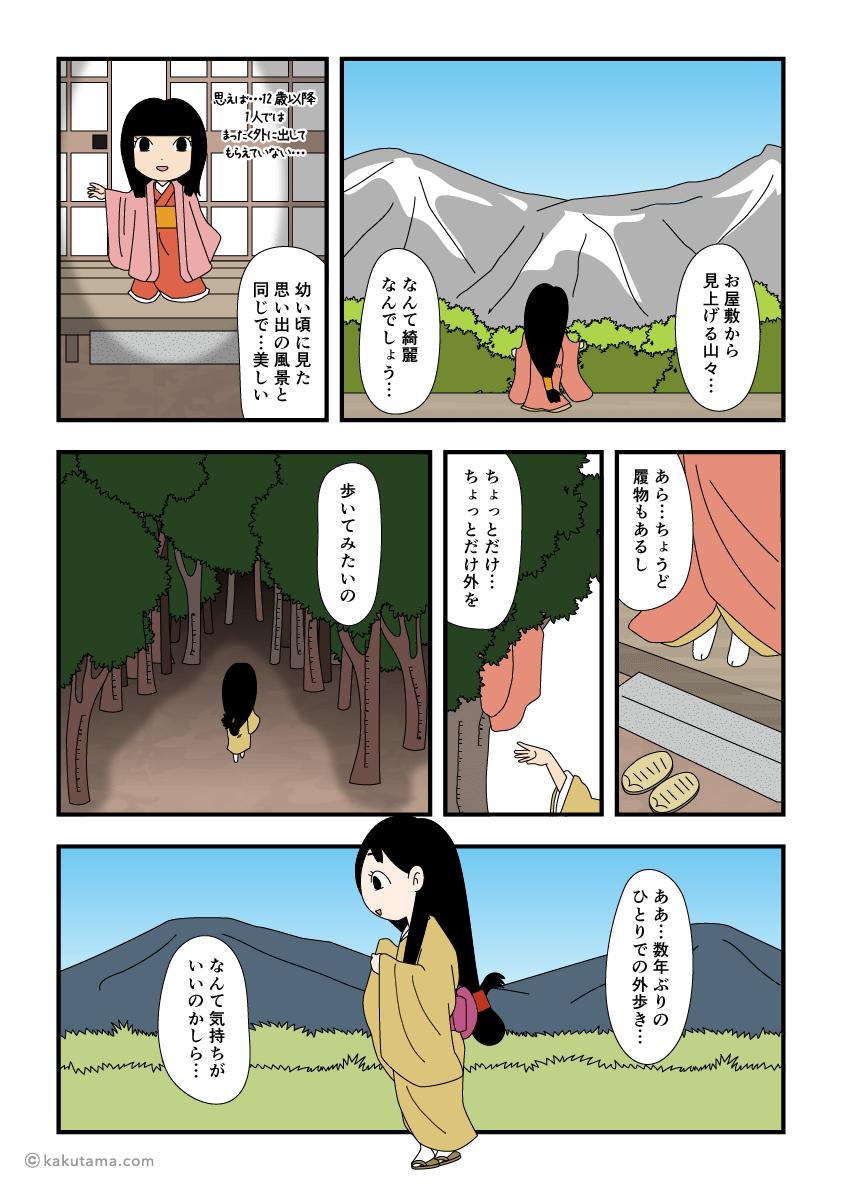 屋敷の外にでる姫の漫画