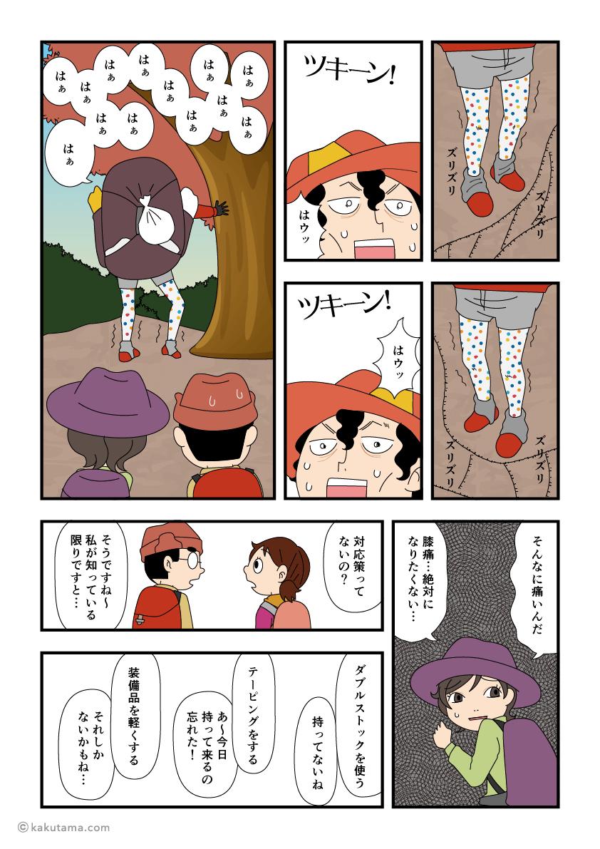 登山下山時に膝痛であるき辛い漫画2