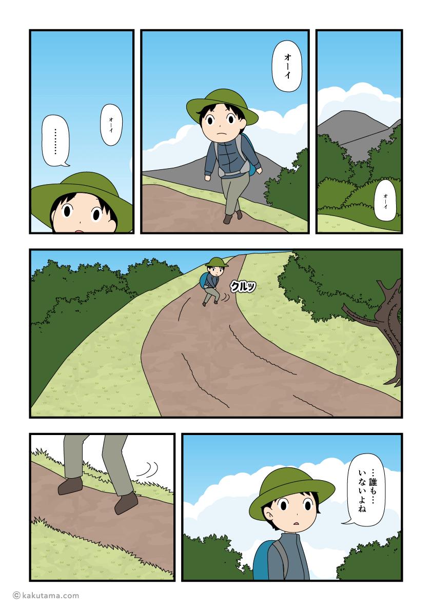 山のどこからか聞こえる「オーイ」の声(前編)1