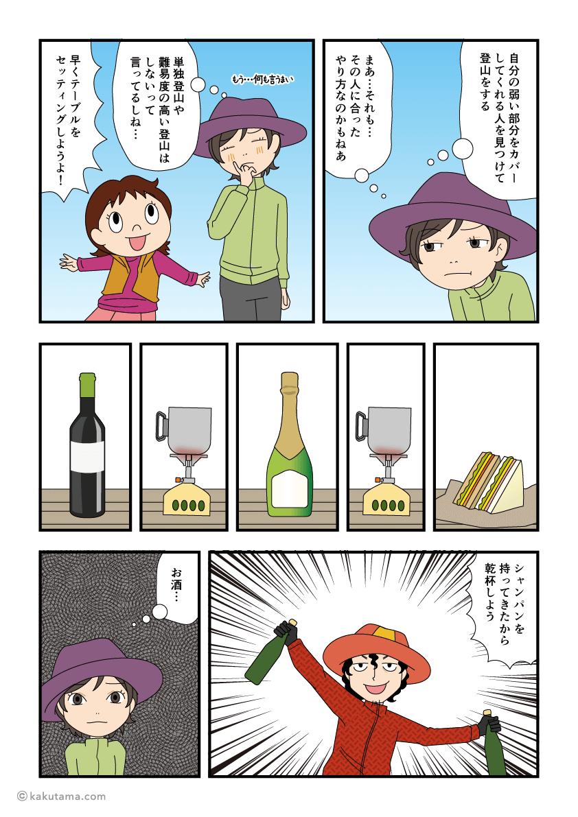 登山中のアルコール摂取についての漫画2