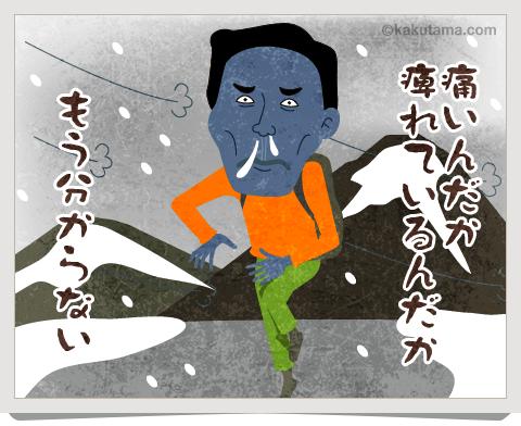 登山用語凍傷になりそうなイラスト
