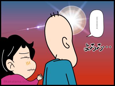 「御来光」に関する4コマ漫画3