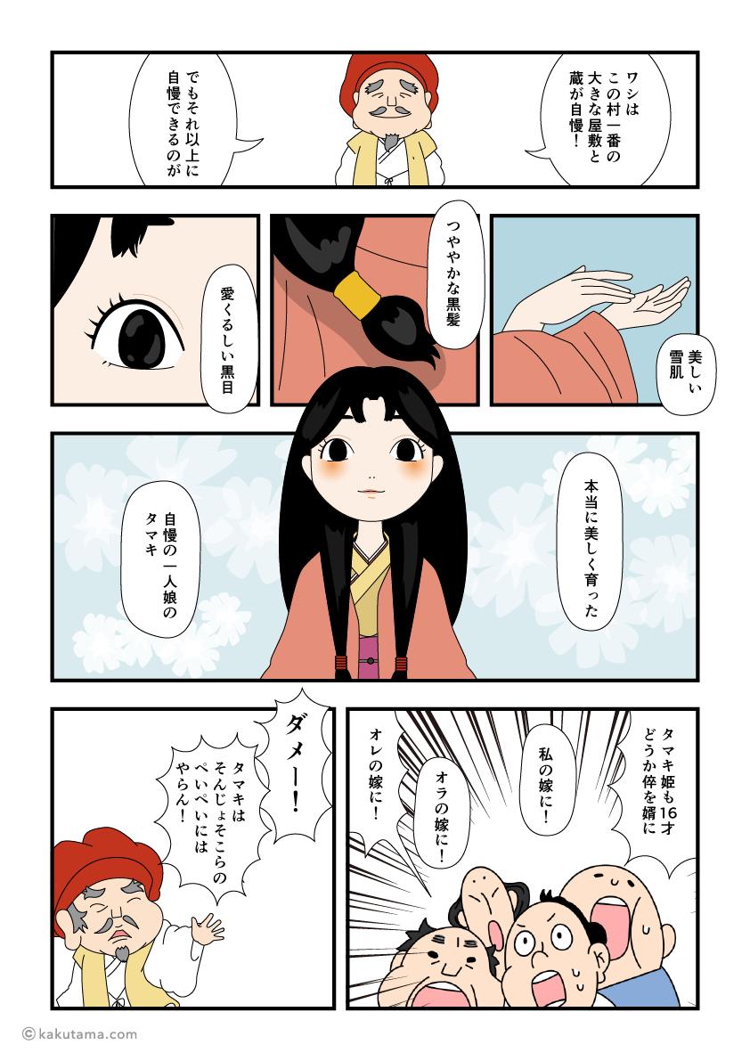 小谷村の長者の自慢は一人娘のタマキの漫画
