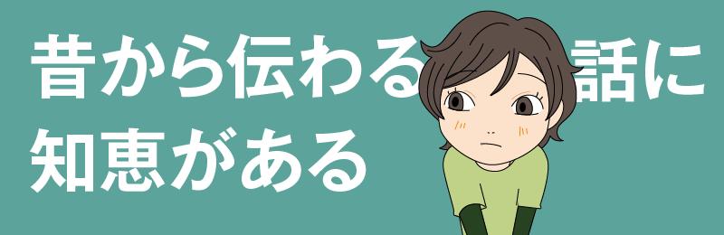 格言のイラスト