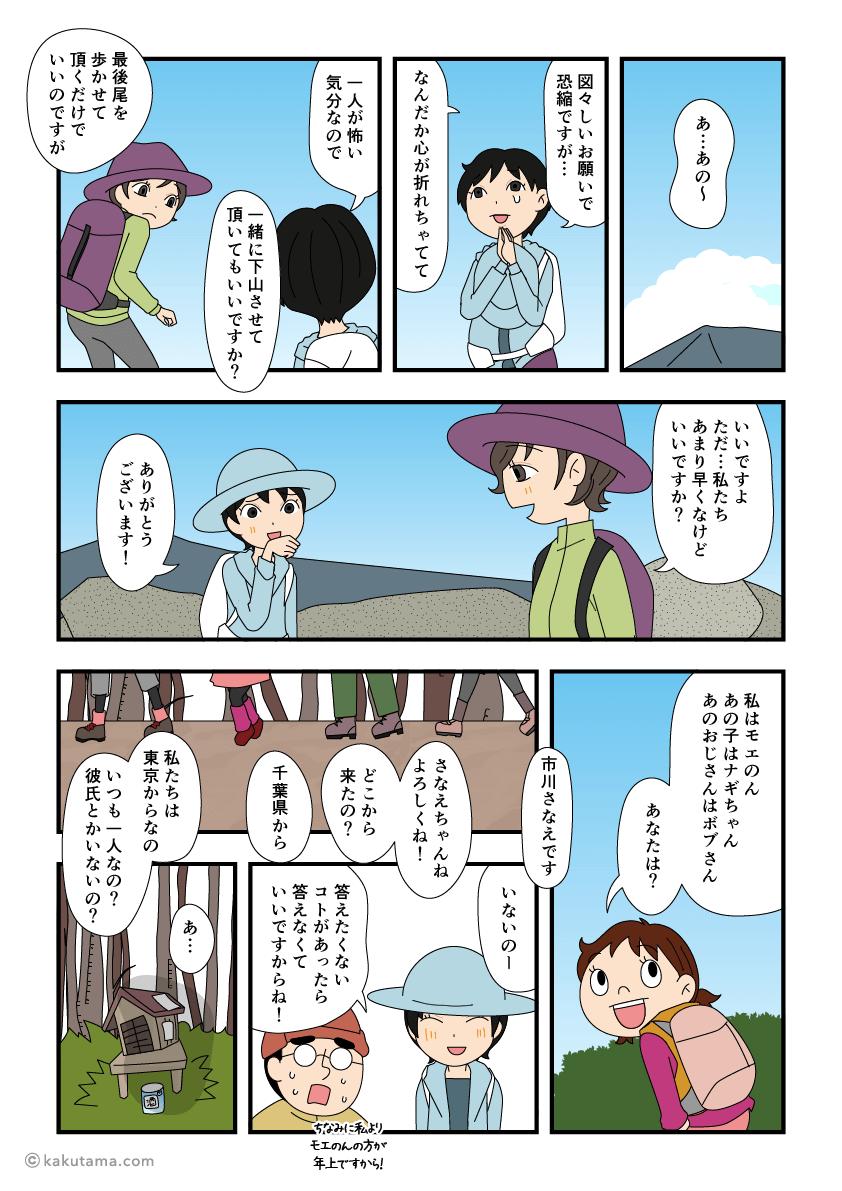 山で知り合った人と一緒に下山する漫画1