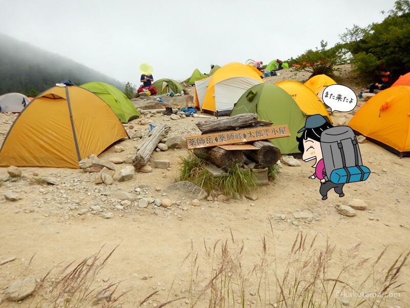 薬師峠キャンプ場