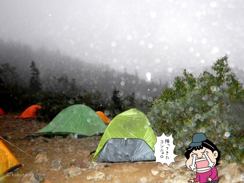 雨が降ってきたテント場