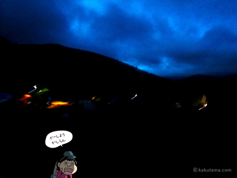 真っ暗なテント場