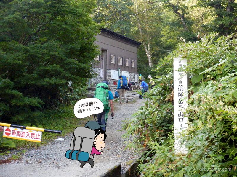 08_折立登山口へ
