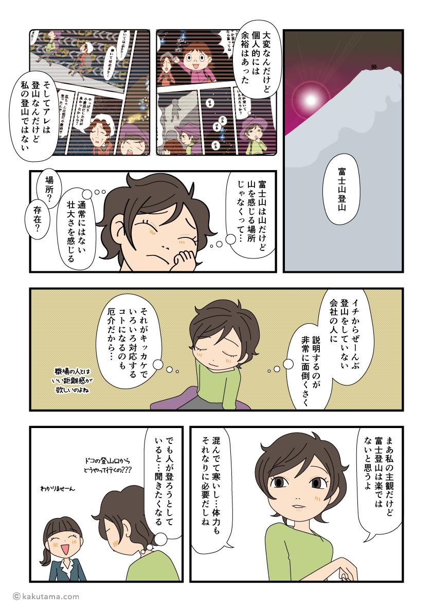 会社の飲み会と登山者の漫画3