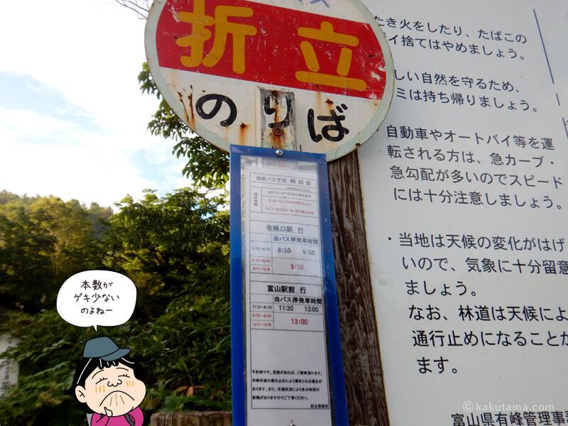 06_折立のバス停