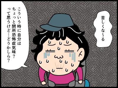 石小屋に関する4コマ漫画_4